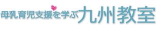 母乳育児支援を学ぶ九州教室